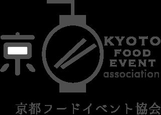京都フードイベント協会